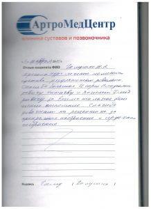 Пациентка Галушко Т. В.